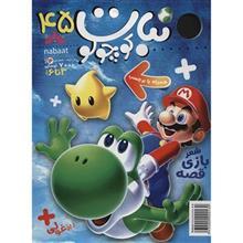 مجله نبات کوچولو - شماره 45
