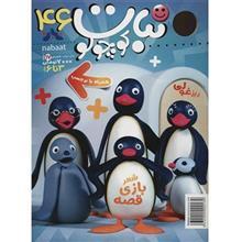 مجله نبات کوچولو - شماره 46