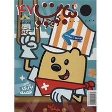 مجله نبات کوچولو - شماره 47