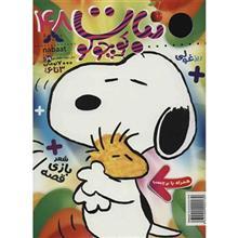 مجله نبات کوچولو - شماره 48