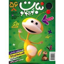 مجله نبات کوچولو - شماره 56