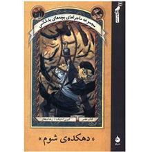 کتاب دهکده ي شوم اثر لموني اسنيکت