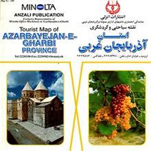 نقشه سياحتي و گردشگري استان آذربايجان غربي