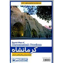 نقشه سياحتي و گردشگري استان کرمانشاه