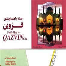 نقشه سياحتي و گردشگري شهر قزوين