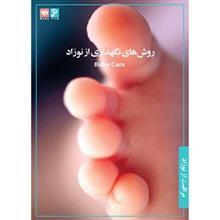 فيلم آموزش روش هاي نگهداري از نوزاد