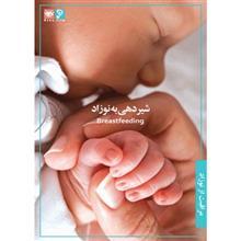 فيلم آموزش شيردهي به نوزاد