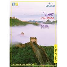 فيلم راهنماي گردشگري - چين 1