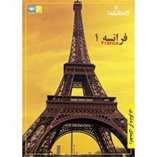 فيلم راهنماي گردشگري - فرانسه 1
