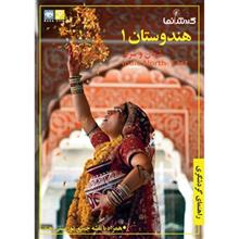 فيلم راهنماي گردشگري - هندوستان 1
