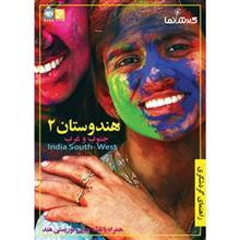 فيلم راهنماي گردشگري - هندوستان 2