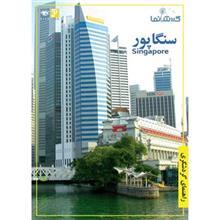فيلم راهنماي گردشگري - سنگاپور