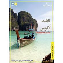 فيلم راهنماي گردشگري - تايلند و لائوس