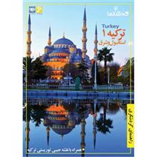 فيلم راهنماي گردشگري - ترکيه 1