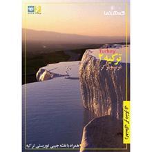 فيلم راهنماي گردشگري - ترکيه 2