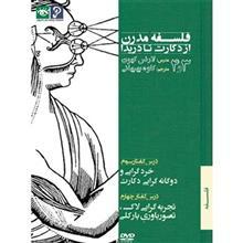 فيلم آموزش فلسفه مدرن از دکارت تا دريدا - 3 و 4