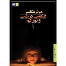 فيلم آموزش مباني عکاسي - عکاسي در شب و نور کم 1