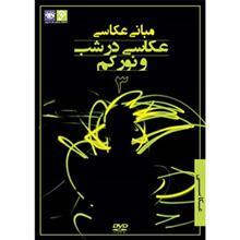 فيلم آموزش مباني عکاسي - عکاسي در شب و نور کم 3