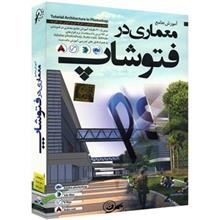 Donyaye Narmafzar Sina Architecture in Photoshop Tutorial Multimedia Training