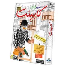 Donyaye Narmafzar Sina Cabinets Tool Multimedia Training