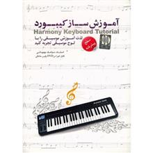 Donyaye Narmafzar Sina Harmony Keyboard Tutorial Advanced Multimedia Training