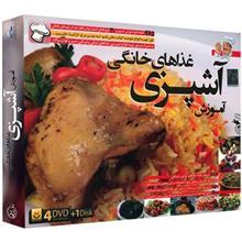 آموزش تصويري آشپزي غذاهاي خانگي موسسه فرهنگي دنياي نرم افزار سينا