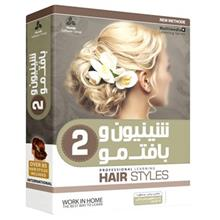Houda Hair Styles 2 Multimedia Training