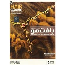 Houda Hair Waving Multimedia Training