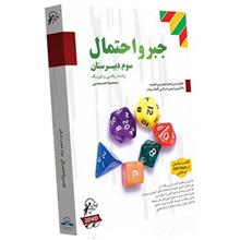 Lohe Danesh Algebra And Probability Multimedia Training