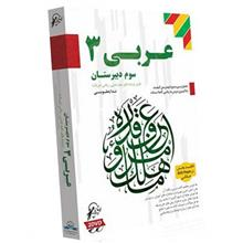 آموزش تصويري عربي 3 نشر لوح دانش