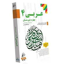 آموزش تصويري عربي 4 نشر لوح دانش