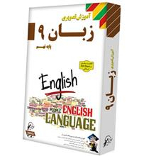 Lohe Danesh English Language 9 Multimedia Trainin