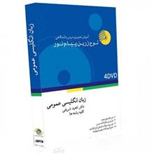 Lohe Danesh General English Language Multimedia Training
