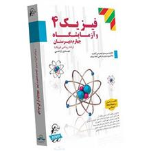 Lohe Danesh Physics And Laboratory 4 Multimedia Training - Mathematical AndPhysics Field