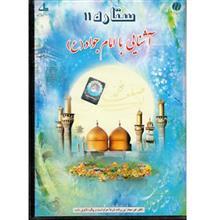 نرم افزار ستاره 11 - آشنايي با امام جواد (ع)
