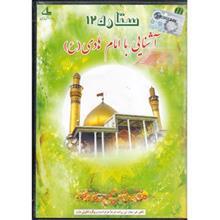 نرم افزار ستاره 12 - آشنايي با امام هادي (ع)