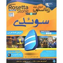 Padideh Rosetta Stone Swedish Language Learning