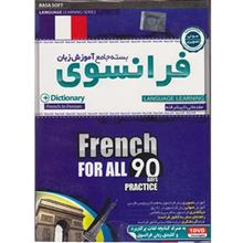 Pana French For All Language Learning