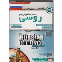 Pana Russian To All Language Learning