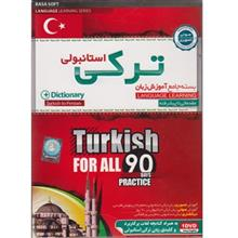 Pana Turkish for All Language Learning