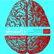 آلبوم موسيقي رانش اثر گروه هاگ
