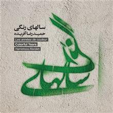 آلبوم موسيقي سال هاي رنگي اثر حميد رضا آفريده