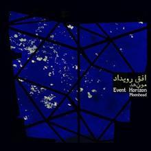 آلبوم موسيقي افق رويداد اثر گروه مون هد
