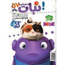 مجله نبات - شماره 57