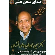 کتاب صوتي صداي سخن عشق اثر حسين الهي قمشه اي