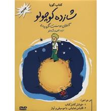Negah The Little Prince By Antoine De Saint Exupery Audio Book