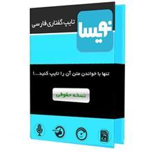 نرم افزار تايپ گفتاري فارسي نسخه حقوقي نشر نويسا