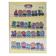 Clips Alphabet Train Design 80 Sheets English Notebook
