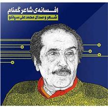 کتاب صوتي افسانه شاعر گمنام اثر محمدعلي سپانلو