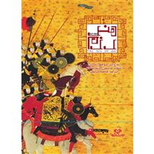 Novin Ketab Guya The Art Of War by Sun Tzu Audio Book